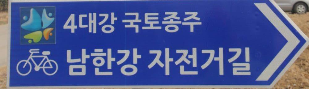 Cycling Cheondong (Seoul) to Yeoju-Si on Lifeday 25,446